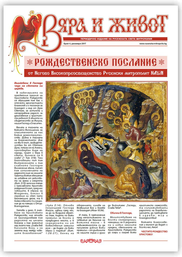 4-ти брой, декември 2017