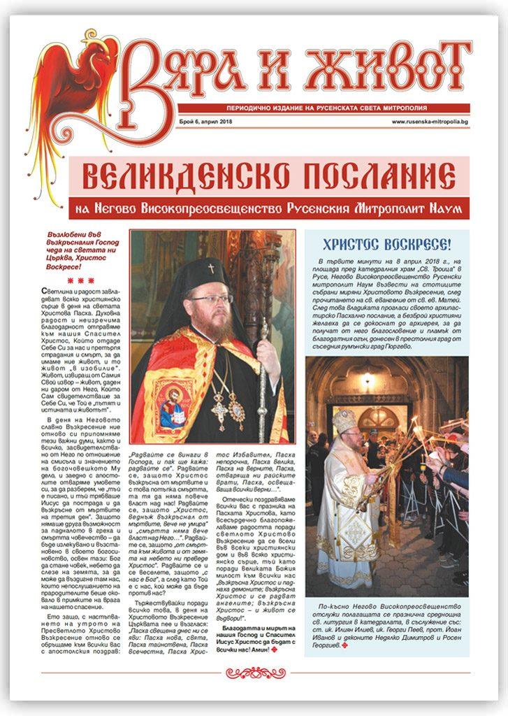 6-ти брой, април 2018