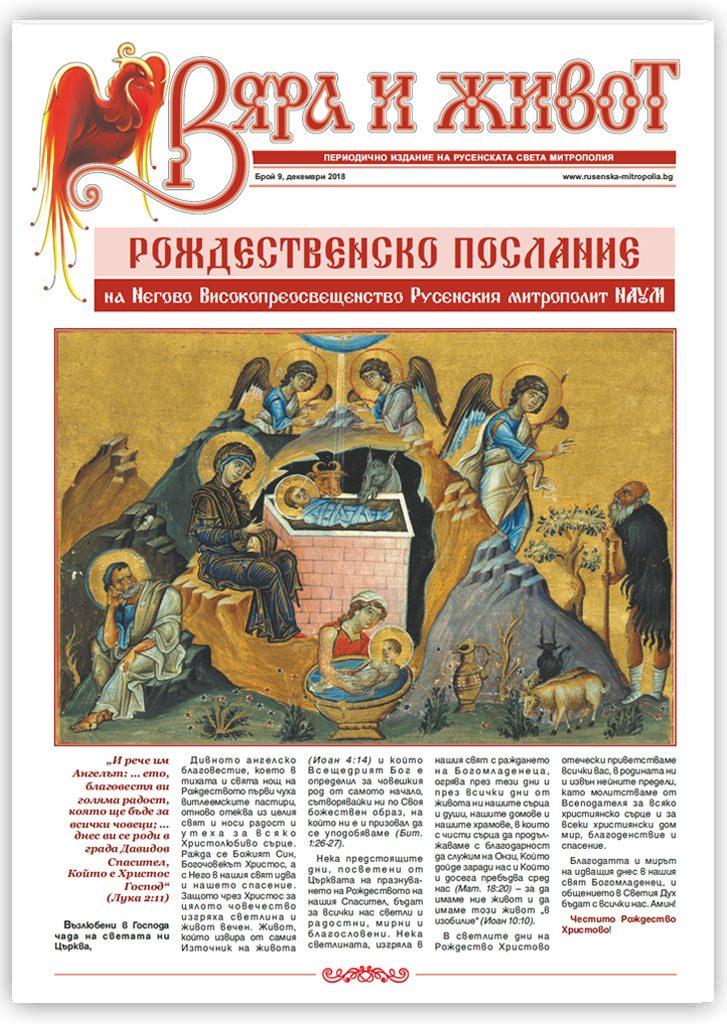 9-ти брой, ноември 2018