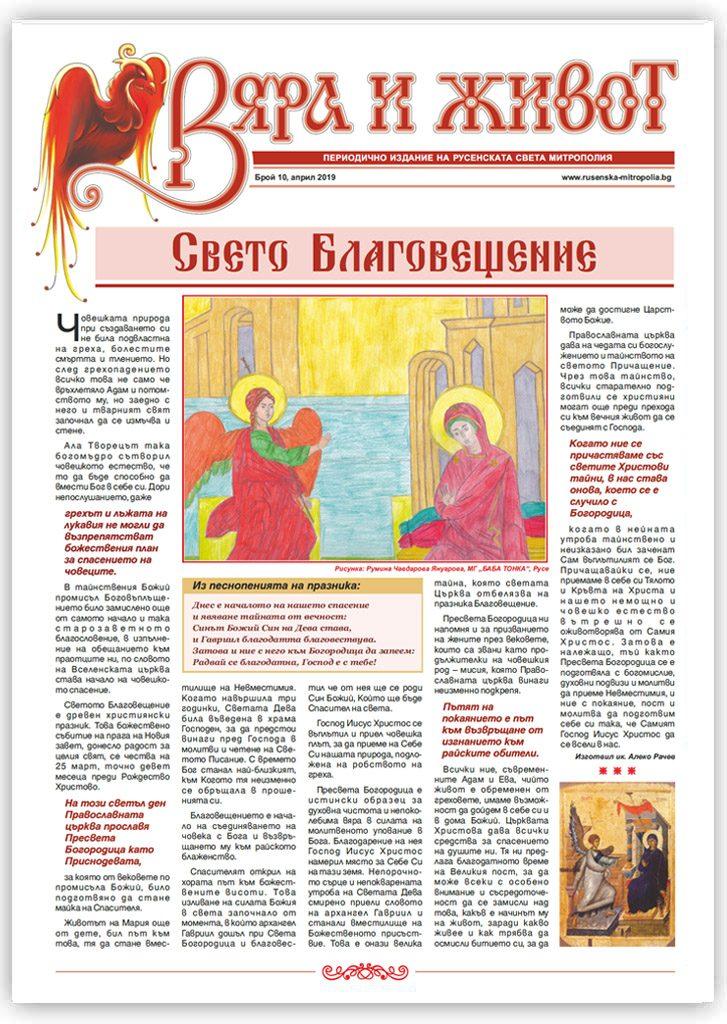 10-ти брой, април 2019