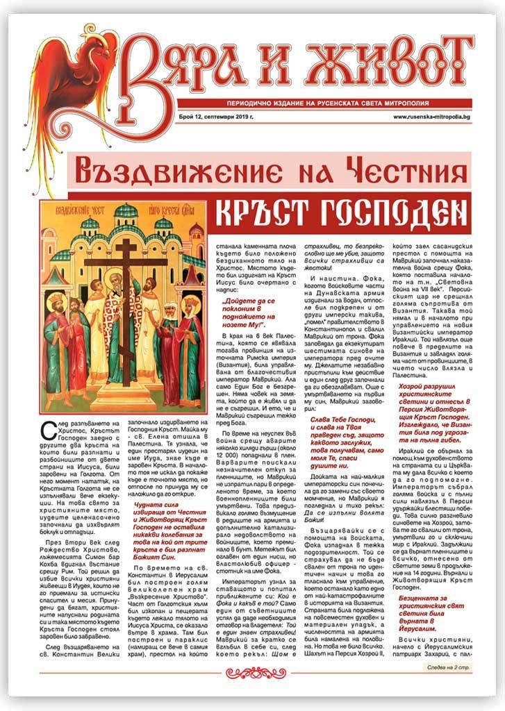 12-ти брой, септември 2019