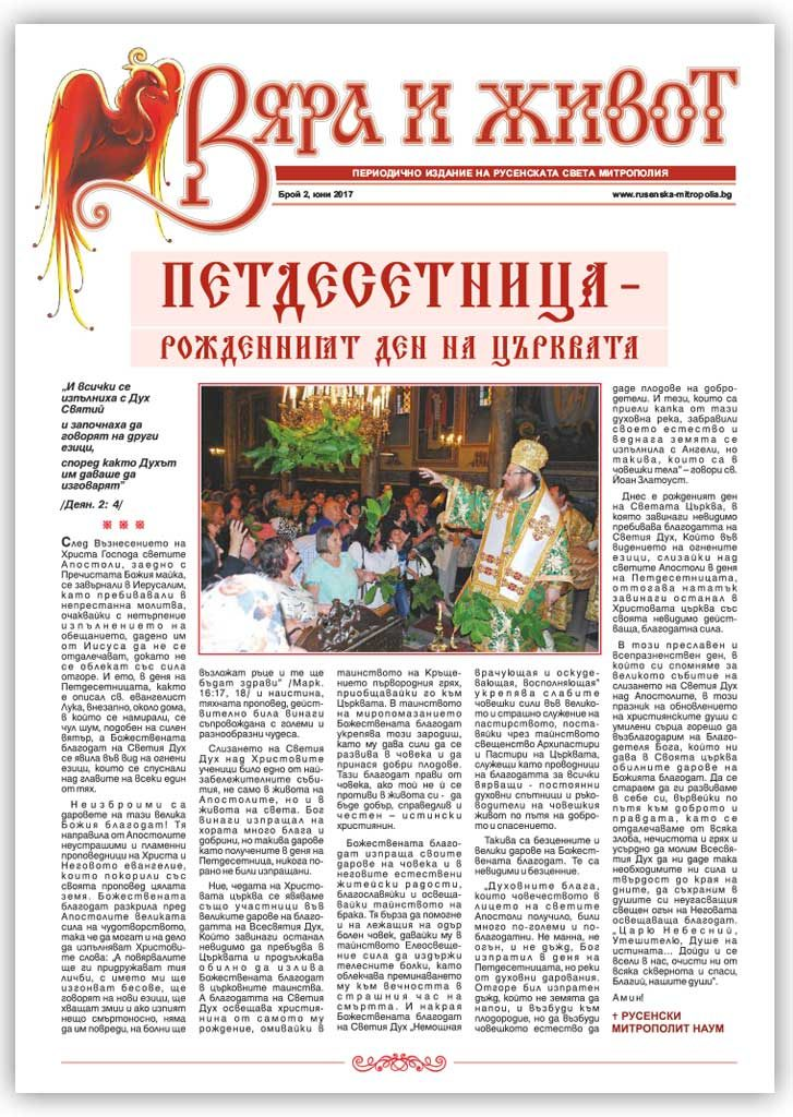 2-ри брой, юни 2017