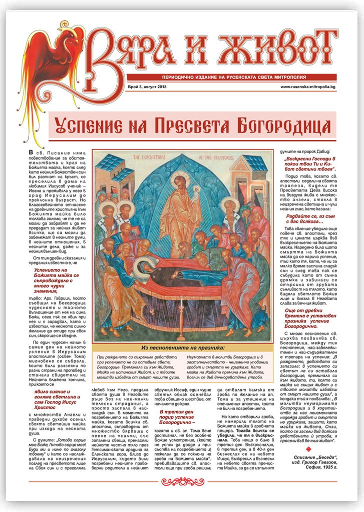 8-ми брой, август 2018