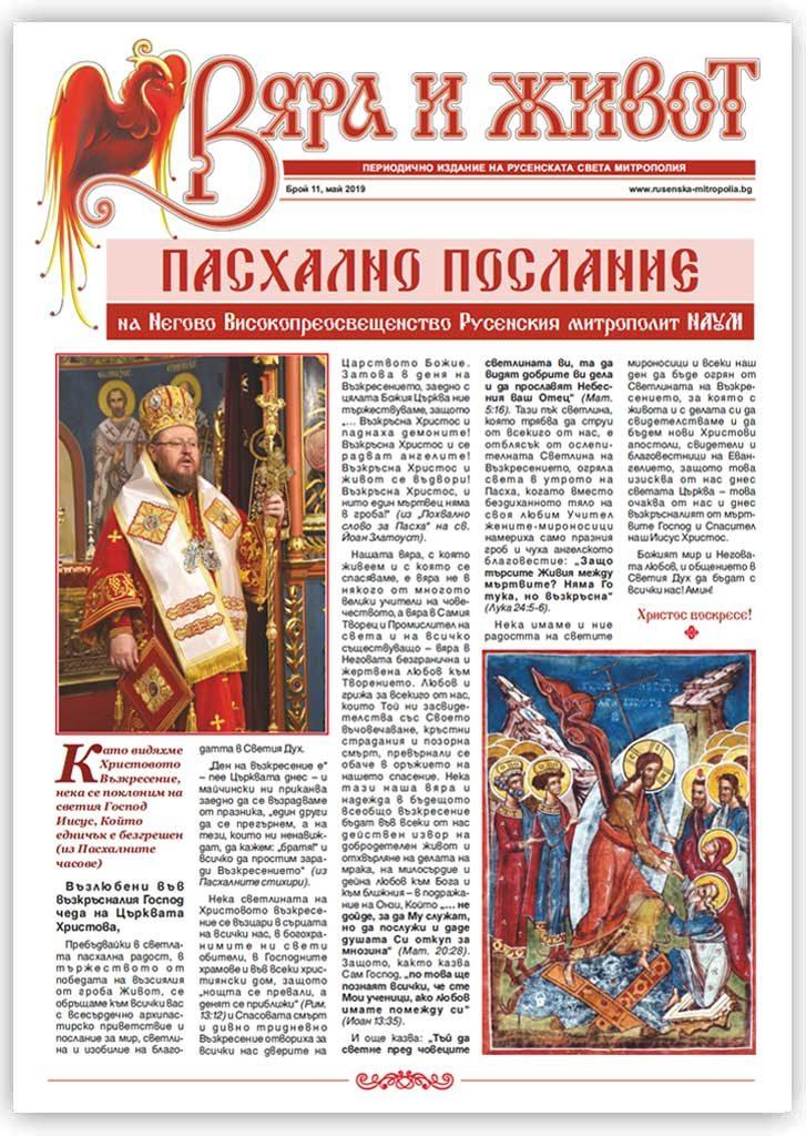 11-ти брой, май 2019